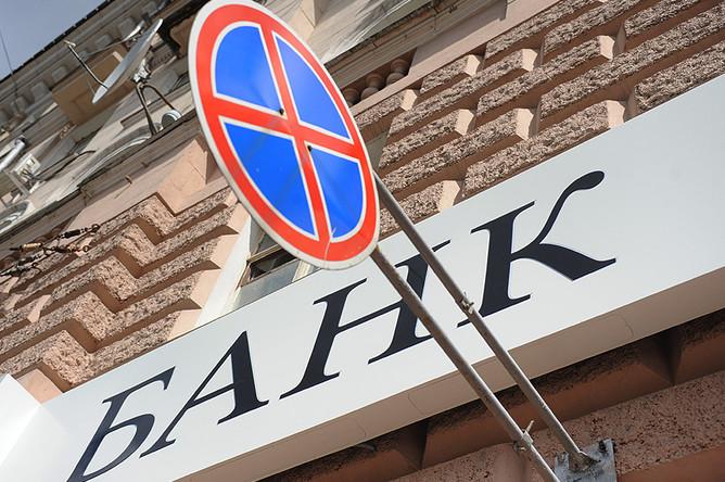 банки закрытие