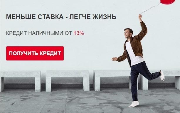 кредит Росбанк