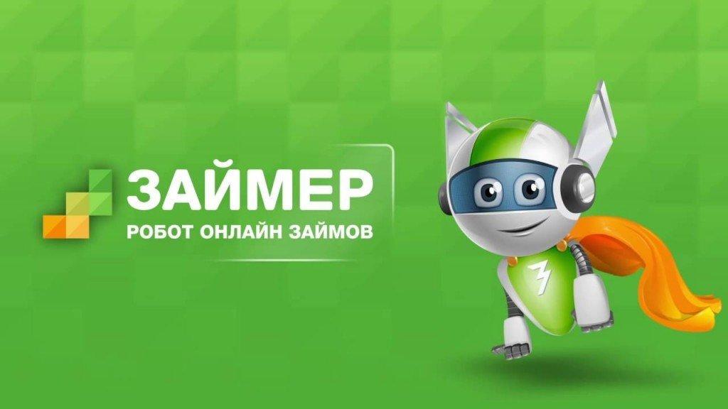микрозайм Займер