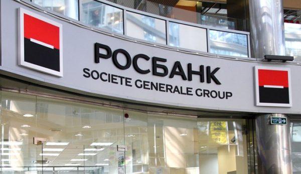 кредит в Росбанк