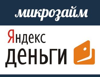 Микрозаем на Яндекс кошелек