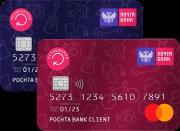 «Почта банк» кредитная карта