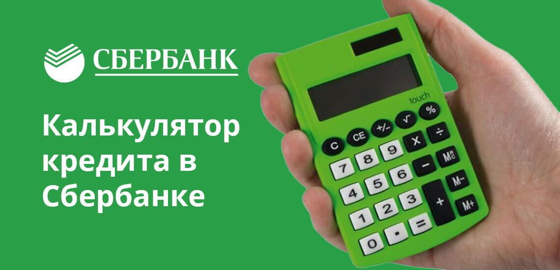 В Сбербанке специальный онлайн калькулятор доступен для расчета кредита
