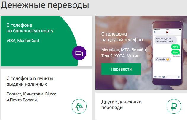денежные виртуальные переводы