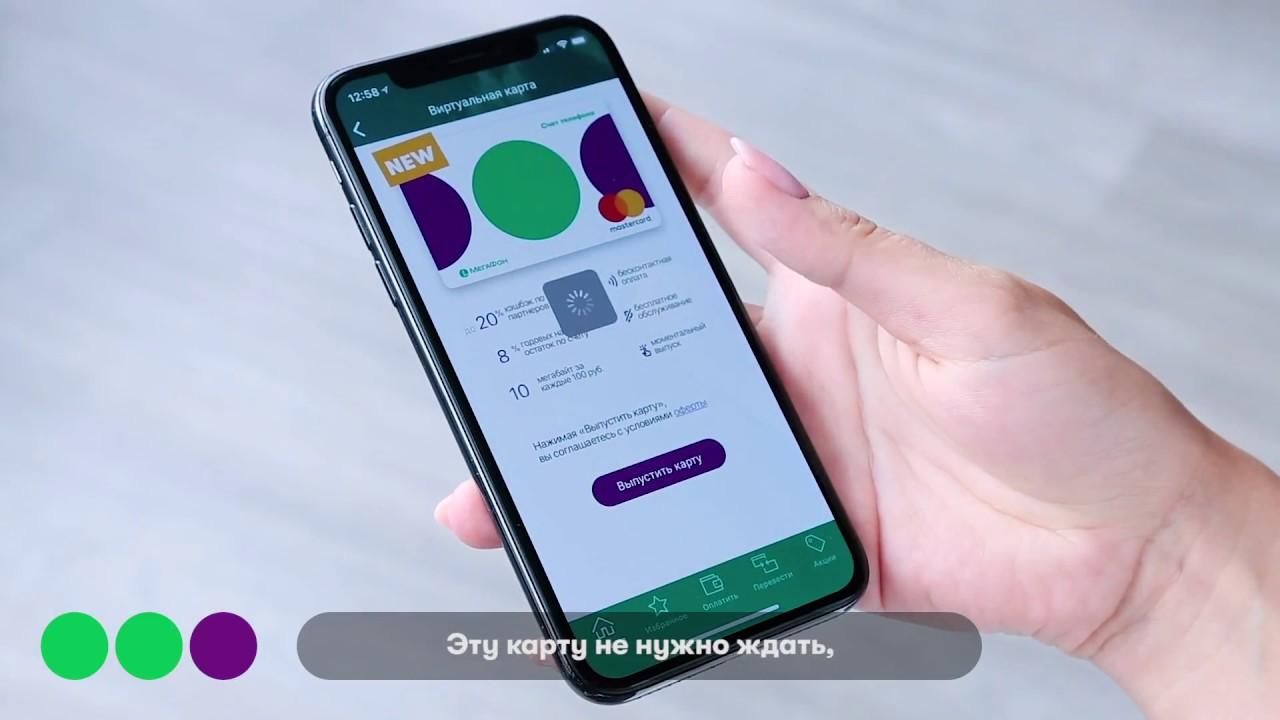 Мегафон Банк кредитная карта