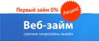 Заем в МФО Веб-Займ